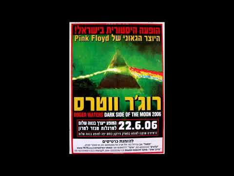 Roger Waters Live in Israel 22/6/2006 full Radio Broadcast