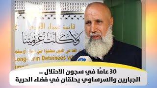 30 عامًا في سجون الاحتلال .. الجبارين والسرساوي يحلقان في فضاء الحرية