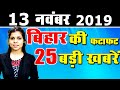 Daily Bihar latest today news from Bihar districts video in Hindi i.e. 13th November 2019