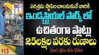 How to Get Loans, Free site for new industry | Young Entreprenuers Scheme| MSME Park AP| telugu-113