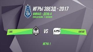 Игры звезд – 2017: Финал, LMS vs LPL. Игра 1.