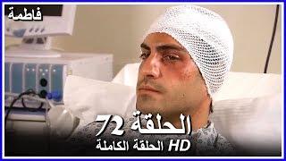فاطمة الحلقة -72 كاملة (مدبلجة بالعربية) Fatmagul