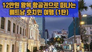 [DSTOUR] 베트남으로 가는 12만원짜리 왕복 항공…