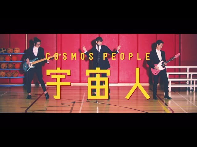 宇宙人 (Cosmos People)