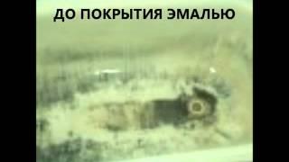 Реставрация ванны Саратов Энгельс ВИДЕО(Реставрация ванн Саратов Энгельс., 2016-03-02T11:57:00.000Z)