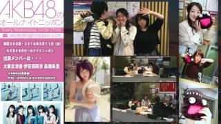 MC 高橋朱里 伊豆田莉奈 大家志津香 AKB48のオールナイトニッポン.