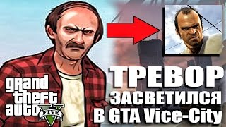 GTA 5 - ТРЕВОР ЗАСВЕТИЛСЯ В GTA: VICE-CITY [ТРЕВОР В МОЛОДОСТИ?]