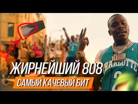 САМЫЙ КАЧЕВЫЙ ТРЕП БИТ / DABABY - BOP Разбор БАСА