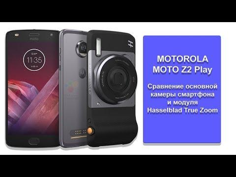 Motorola Moto Z2 Play #2. Сравнение основной камеры и модуля Hasselblad.