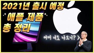2021년 출시 예정인 애플 제품 총정리! l 아이맥…