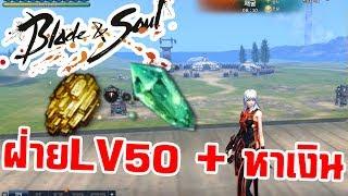 Blade and Soul ฝ่าย LV50 มีอะไรบ้าง + แหล่งหาเงิน ฟาร์ม หินจันทรา คริสตัลหินจันทรา[ทางเลือก]