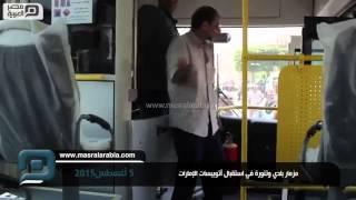 بالفيديو  القاهرة تتسلم الدفعة الأخيرة من أتوبيسات منحة الإمارات