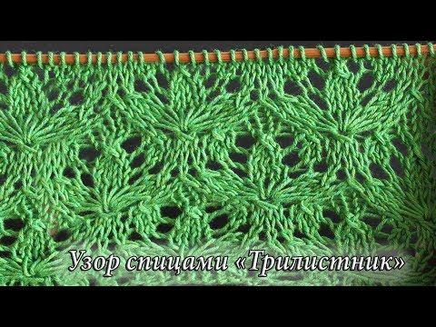 Видео узор трилистник спицами