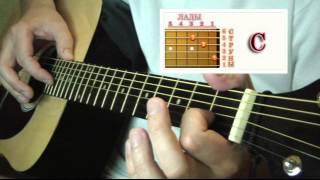 Как брать аккорд C на гитаре (видео урок для начинающих гитаристов)