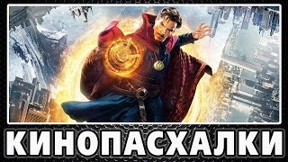 Пасхалки в Докторе Стрэндже / Doctor Strange [Easter Eggs]