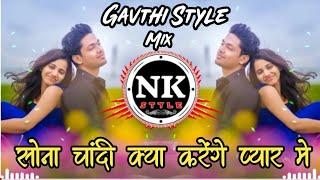 सोना चांदी क्या करेंगे प्यार मे ∣ Sona Chandi Kya Karenge Pyar Me Remix ∣ Dj Bhagwan ∣ It's NK Style