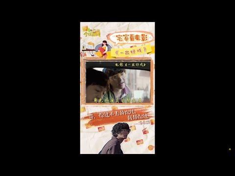 宅家看电影之《一出好戏》 张艺兴打破偶像与演员的界限破壁【今日影评|Movie Talk】