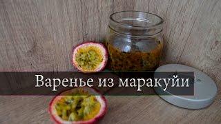 Варенье из маракуйи очень вкусное