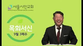 서울시민교회 실시간 예배입니다.
