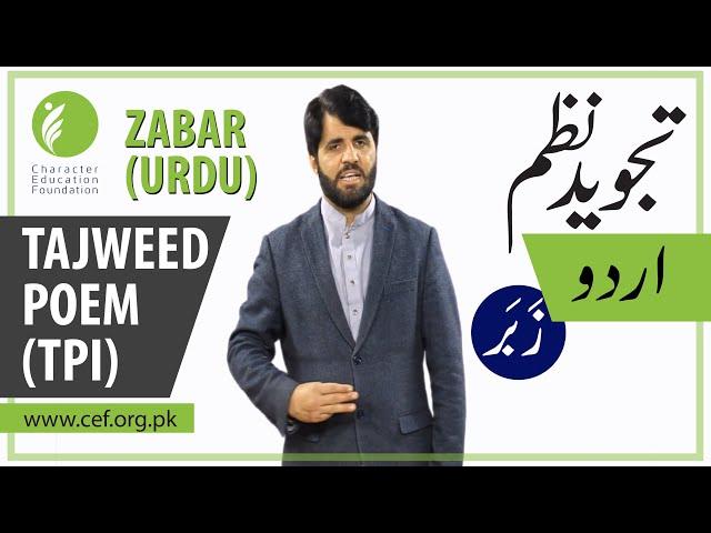 Tajweed TPI Nazam (Zabar) URDU | Quran Parhen Asaan Tajweed kay saath | noman shah | CEF