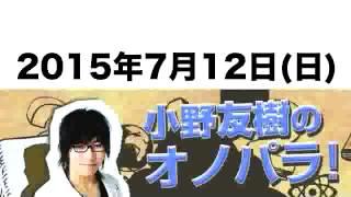 小野友樹の「オノパラ」 2015年7月12日(日)
