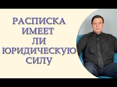 Расписка имеет ли юридическую силу, как составить расписку, образец расписки Украина.