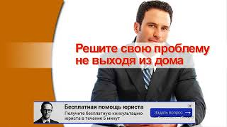 консультация юриста дзержинск стоимость(, 2018-02-06T13:40:49.000Z)