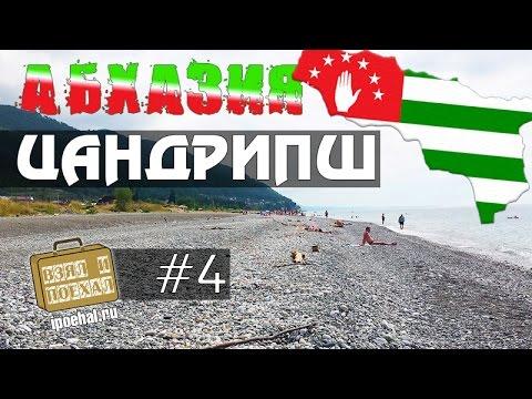 знакомства абхазия