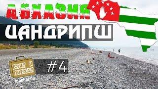 Взял и поехал! #4 Цандрипш, Абхазия(Обзор и экскурсия по абхазскому городу Цандрыпш Цандрипш - небольшой курортный поселок в Абхазии, располож..., 2015-09-20T01:25:53.000Z)