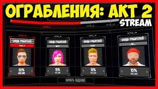 GTA 5 Online: DLC «Судный день» | АКТ 2 - Прохождение Ограблений | Патч 1.42