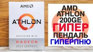 AMD Athlon 200GE. Що потрібно знати перед покупкою?