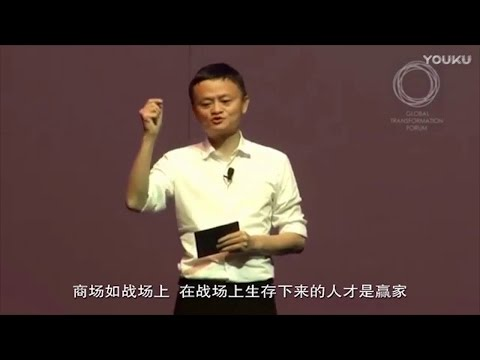 Jack Ma 2017 | Global Transformation Forum 2017 in Malaysia  馬雲2017馬來西亞環球轉型論壇