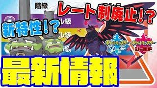 【ポケモン剣盾】対戦環境が大きく変わる!新特性・かがくへんかガス、ミラーアーマー!など最新情報をまとめていくぞ!