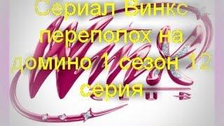 Сериал Винкс переполох на домино  1 сезон 12 серия