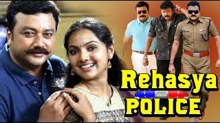 Rahasya Police Malayalam Full Movie | Latest Malayalam Movie 2016 | Jayaram | Samvrutha Sunil