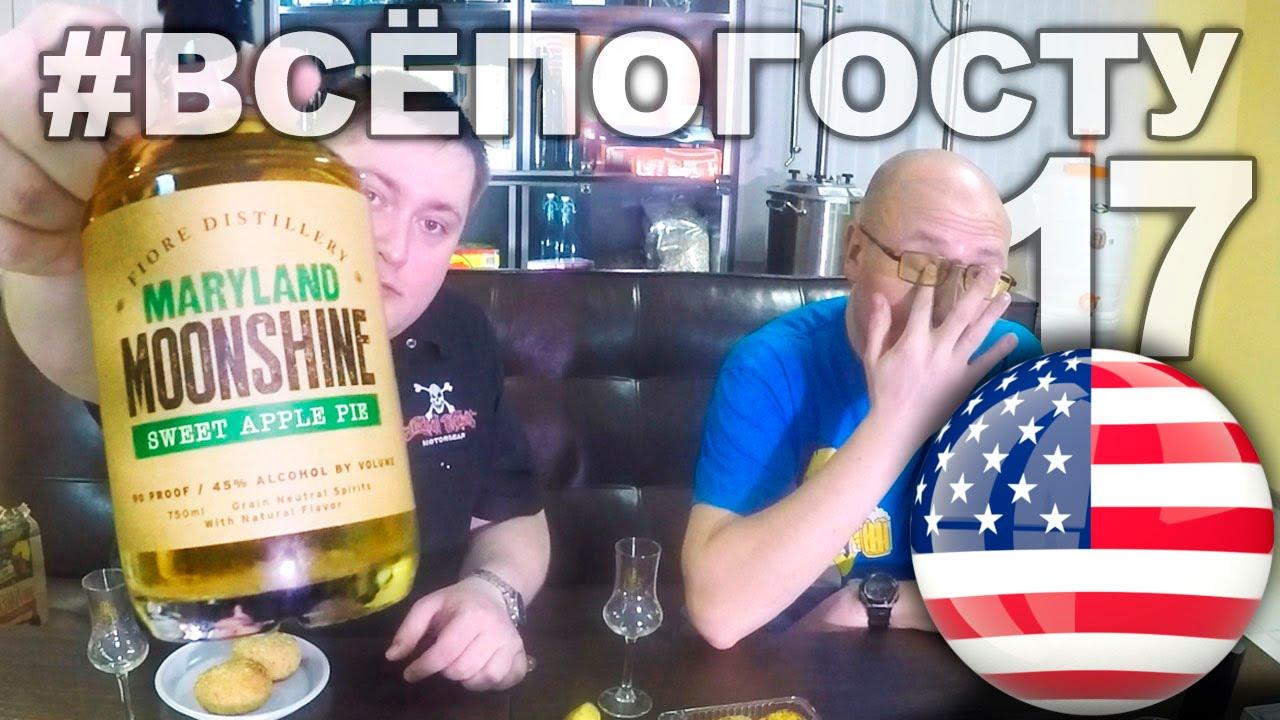 Посылка из США. Moonshine САМОГОН американский - YouTube