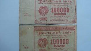 РСФСР 100000 рублей 1921 Селлява ЕА Козлов АЫ состояние Good(G, VI, 6) - Very Good (VG, V, 5)