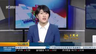 【今日股市】20171130完整版