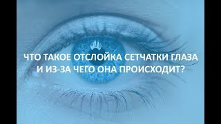 видео Отслойка сетчатки глаза