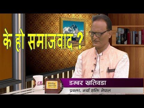 के हो समाजवाद ? Dambar Khatiwoda on Tamasoma Jyotirgamaya
