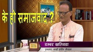 के हो समाजवाद ? Dambar Khatiwada on Tamasoma Jyotirgamaya