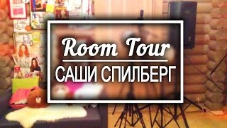 ROOM TOUR 2014 ✦ Комната Саши Спилберг(, 2014-10-03T15:07:03.000Z)
