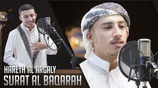 SURAH AL BAQARAH [FULL] || HARETH AL ARGALY