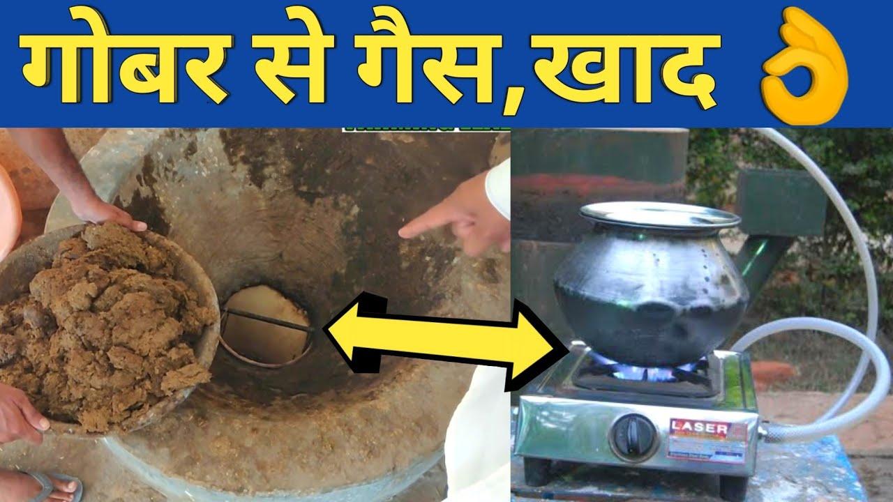 किसान का गोबर गैस प्लांट|Biogas plant in india|How made Gobar Gas plant &  cost subsidy