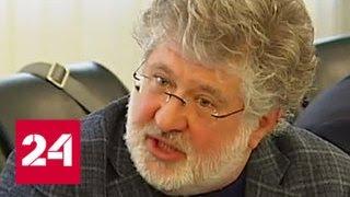 Суд в Лондоне постановил арестовать активы украинского бизнесмена Игоря Коломойского - Россия 24