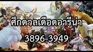 Seven knights Arena 3600+ : ศึกดวลเดือดอารีน่า (3896-3949)