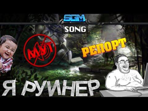 видео: Я - РУИНЕР [song]