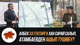 Албек 33 гектарга хан сарай салып, Атамбаевден ашып түшөбү?