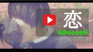 GReeeeNの新曲!そして桜井日奈子×吉沢亮 W主演の話題作!2018年4月27日...