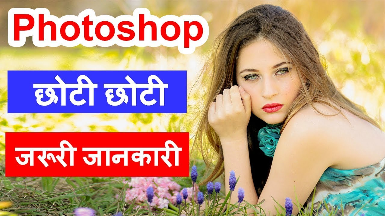 Learn Photoshop tips in hindi tutorial